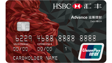 HSBC Advance Debit Card
