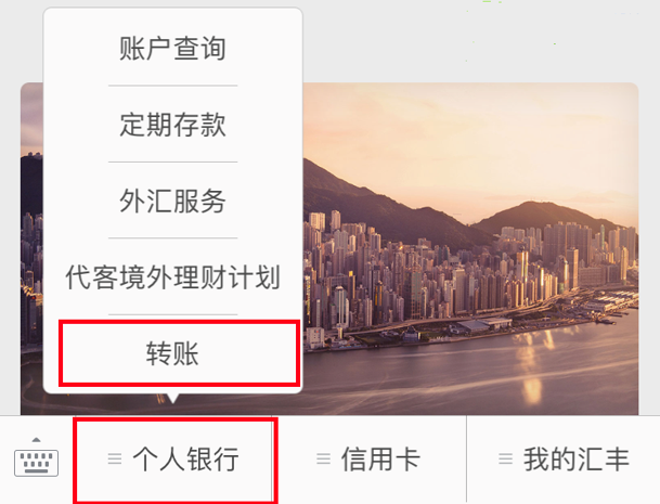 HSBC China WeChat Service Account( only chinese)